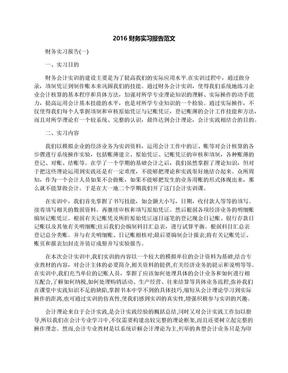 2016财务实习报告范文.docx