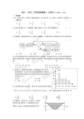 新课标高中数学必修3测试题.doc