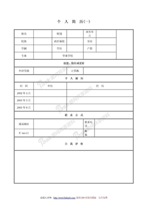 应届生求职简历模板(好几种).doc