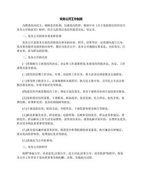党务公开工作制度.docx
