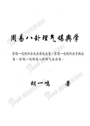 胡一鸣周易八卦理气堪舆学(阴阳法一对一姊妹篇).pdf