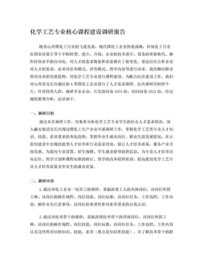 1-2-1-1课程建设调研报告.doc