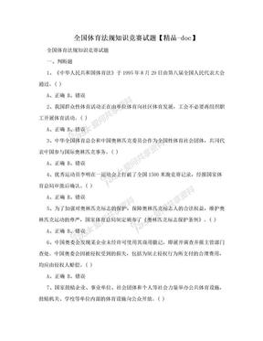 全国体育法规知识竞赛试题【精品-doc】.doc
