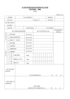 030102水泥砂浆面层检验批质量验收记录表(Ⅱ).doc