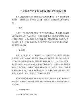 卫生院中医治未病工作实施方案.doc