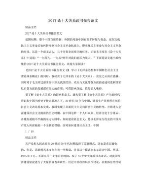 2017论十大关系读书报告范文.doc
