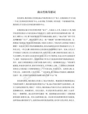 南山竹海景区导游词.doc