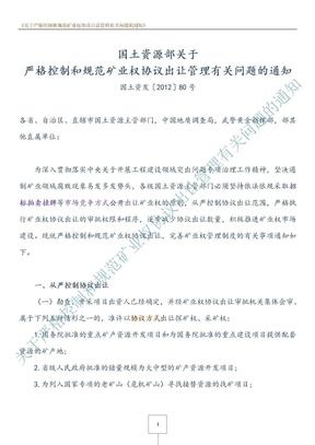 国土资发〔2012〕80号--《关于严格控制和规范矿业权协议出让管理有关问题的通知》.docx