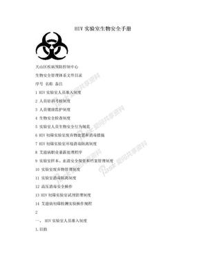 HIV实验室生物安全手册.doc