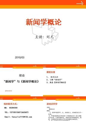 新闻学概论 09 ppt.ppt