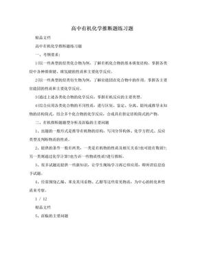 高中有机化学推断题练习题.doc