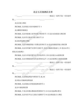北京五星级酒店名单.doc