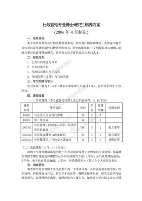 北大行政管理专业博士生阅读书目.doc