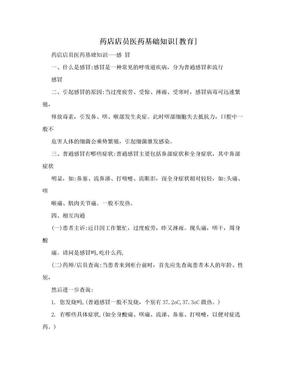 药店店员医药基础知识[教育].doc