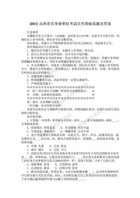2011山西省直事业单位考试公共基础真题及答案.doc