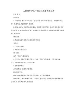 人教版小学五年级语文上册教案全册.doc