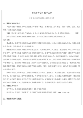 贵州省情 教学大纲和教案.doc