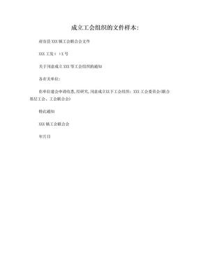 成立工会组织的文件样本).doc