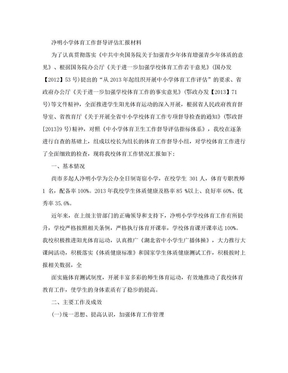 小学体育工作督导评估汇报材料.doc
