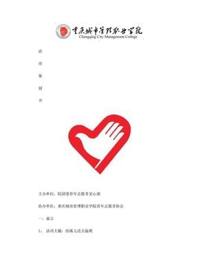 青协爱心部策划书.doc