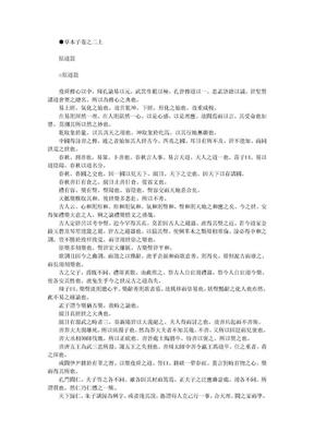 草木子 明 叶子奇2.doc