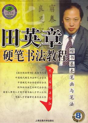 田英章硬笔书法教程-楷书基本笔画与笔法.pdf