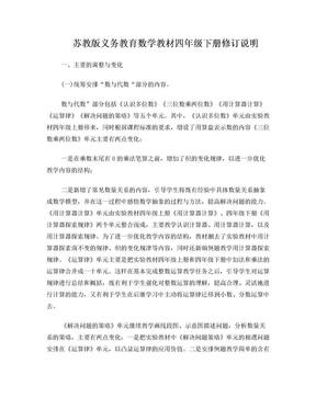 苏教版数学四年级下册教材分析.doc
