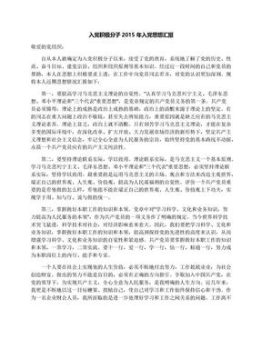 入党积极分子2015年入党思想汇报.docx