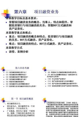 投资银行学教案6-12章.ppt
