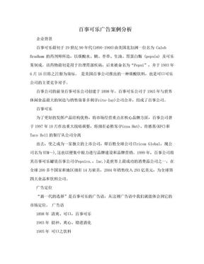 百事可乐广告案例分析.doc