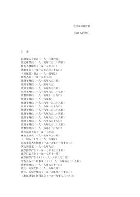 毛泽东早期文稿.doc