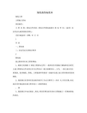 绿化商务标范本.doc