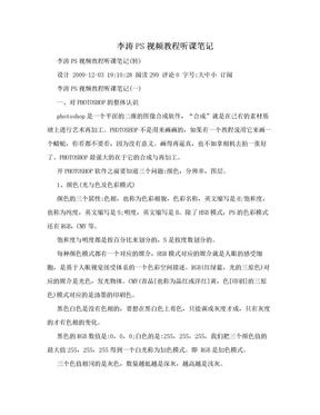 李涛PS视频教程听课笔记.doc