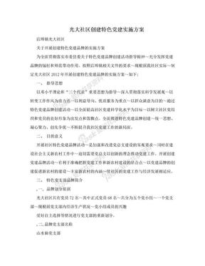 光大社区创建特色党建实施方案.doc