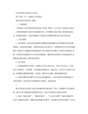 初中数学教学设计方案.doc