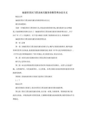 福建省景区门票及相关服务价格管理办法全文.doc