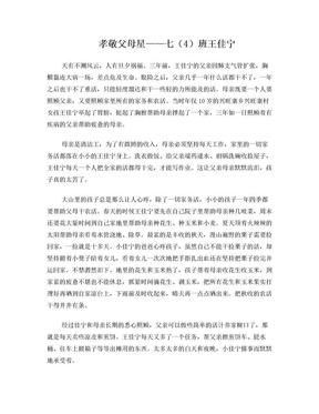 七四班王佳宁事迹材料.doc
