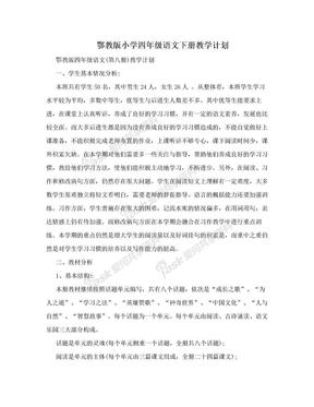 鄂教版小学四年级语文下册教学计划.doc