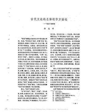 古代文论的总体创作方法论_活法_说研究.pdf