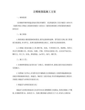 玻璃幕墙保温岩棉施工方案.doc