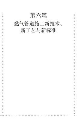 燃气管道施工新技术.doc