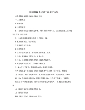 隧道混凝土衬砌工程施工方案.doc