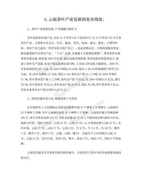 云南茶叶产业发展的基本情况.doc