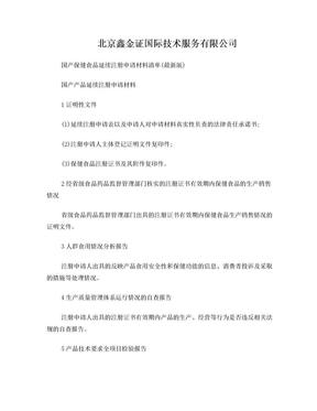 国产保健食品延续注册申请材料清单.doc