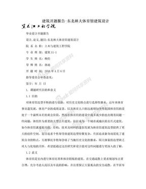 建筑开题报告-东北林大体育馆建筑设计.doc