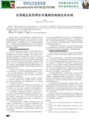 计算机信息安全论文计算机信息管理论文.pdf