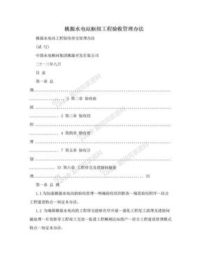 桃源水电站枢纽工程验收管理办法.doc