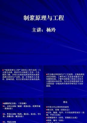 备料工段(要).ppt