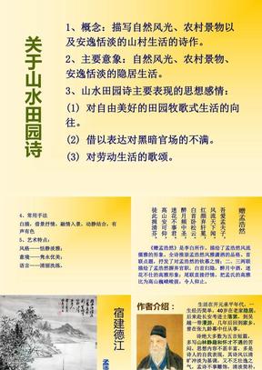 六年级上册语文课件-3.1宿建德江 |人教(部编版)  (共18张PPT).ppt