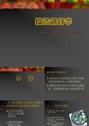 投资银行学课件(所有章节).ppt